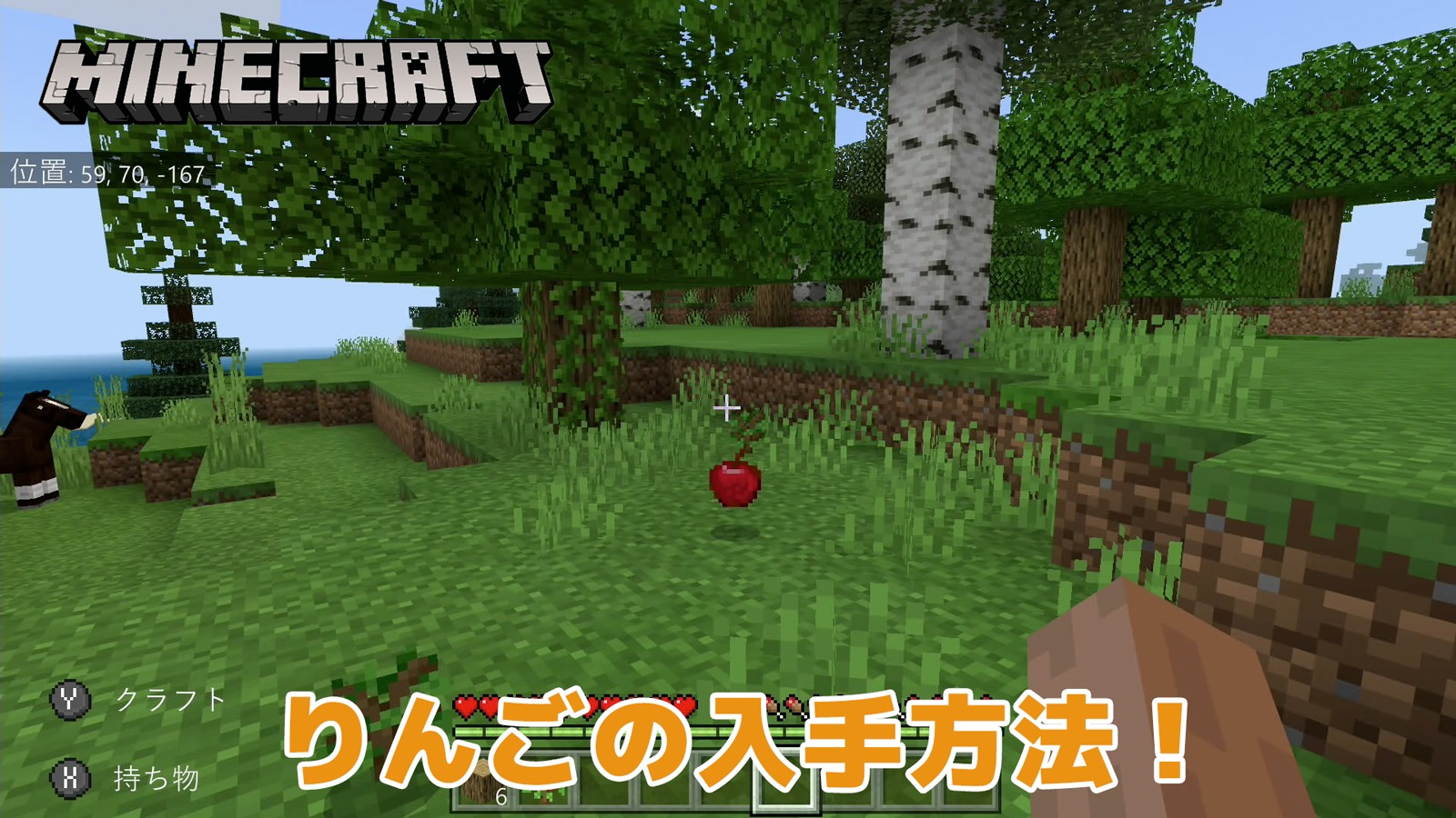 【マインクラフト】りんごの入手方法【Switch】