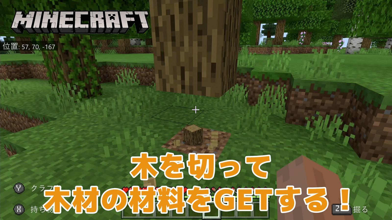 【マインクラフト】木を切る方法・木材の集め方【Switch】
