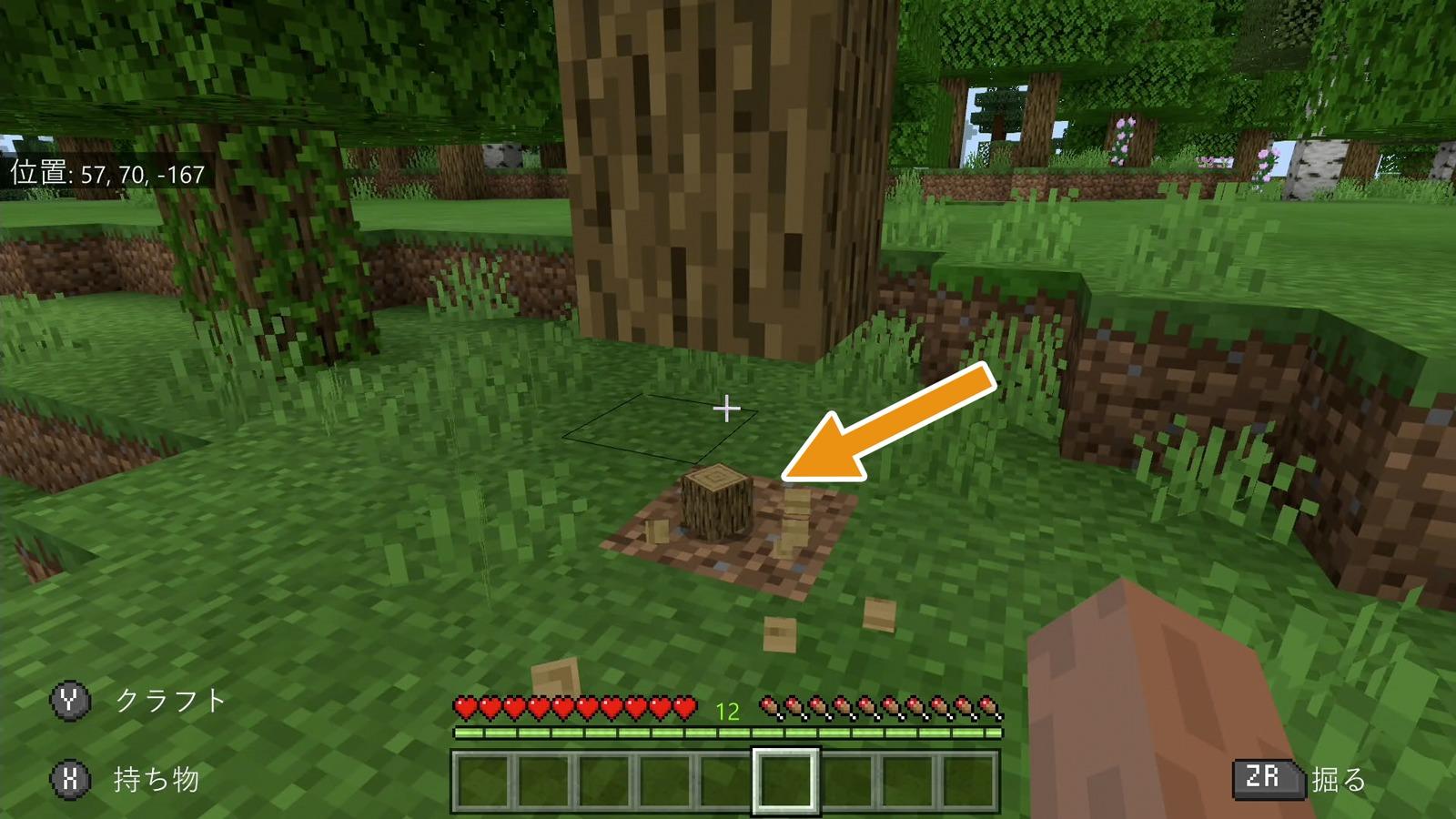 木を切り終わると丸太ブロックがドロップ