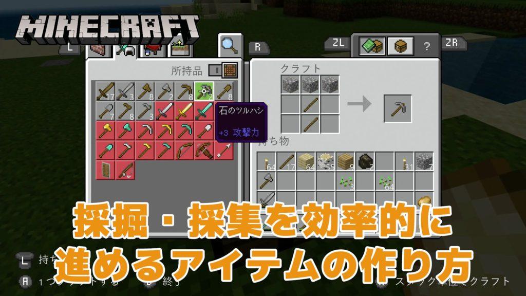 【マインクラフト】採掘・採集!剣・斧・ツルハシ・シャベル・くわの作り方!【Switch】