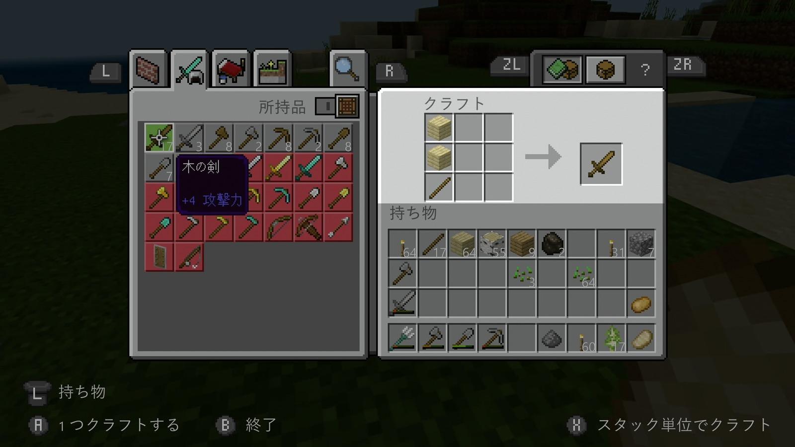 木の剣に必要な材料