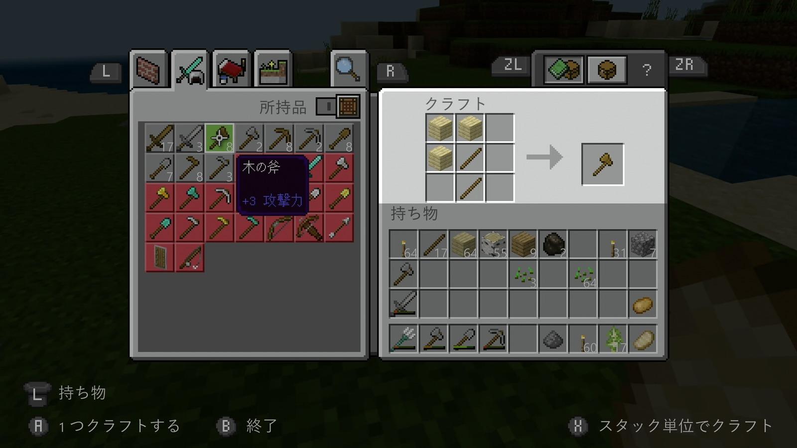 木の斧の材料