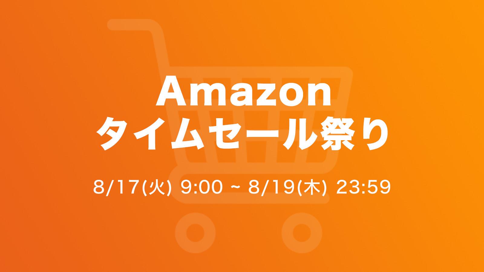 【8/19 23:59まで】Amazonタイムセール祭りで気になったゲーミングデバイスまとめ