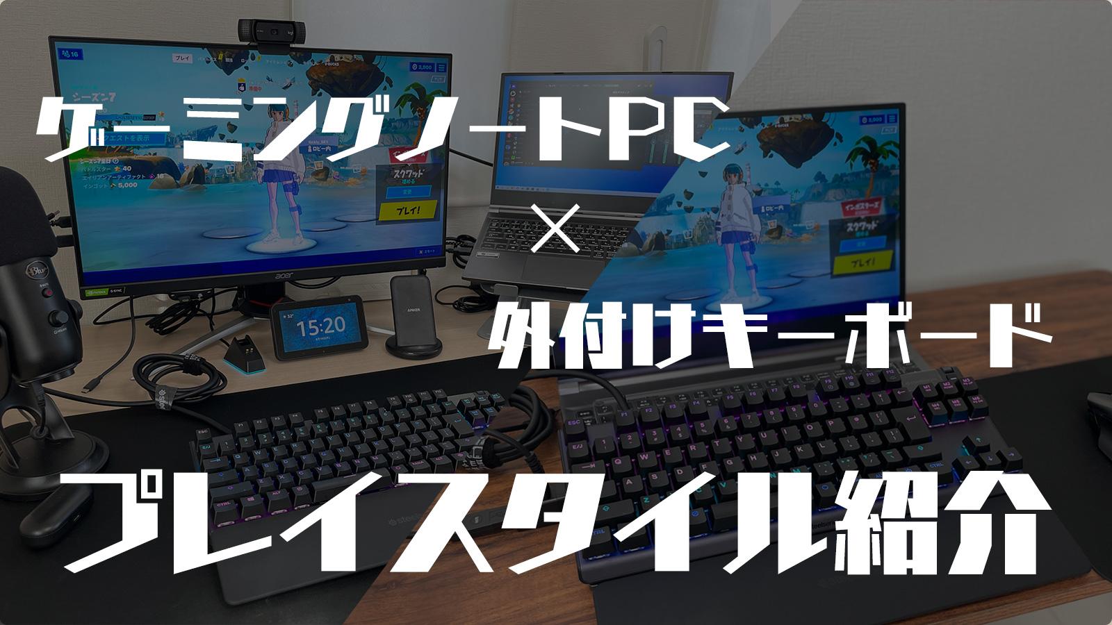 ゲーミングノートPCで外付けゲーミングキーボード!デスク&居間〜2つのFortniteプレイスタイル